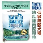 美國NB.Natural Balance.無穀地瓜雞肉全犬配方【24磅】