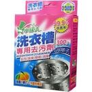 小綠人 洗衣槽 專用去污劑 300g 小綠人 洗衣槽專用去汙劑