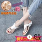 時尚夾腳拖鞋女夏天外穿百搭平底防滑孕婦涼拖鞋【君來佳選】