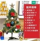 現貨-60cm聖誕樹 LON郎森聖誕樹 耶誕節 聖誕禮物 土城現貨(主圖款)「時尚彩紅屋」