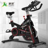 家凱游戲動感單車家用健身車室內運動自行車健身房健身器igo 3c優購