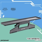 「peripower」MT-AM06 可調式螢幕置物架 文具架 螢幕上方置物架 螢幕收納架 雜物架 收納架 小物架