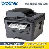 Brother DCP-L2540DW 無線雙面多功能黑白雷射複合機 【贈麥當勞漢堡餐兌換序號:次月中發送】