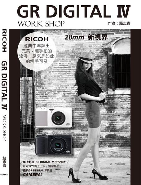 (二手書)RICOH GR Digital Ⅳ Work Shop