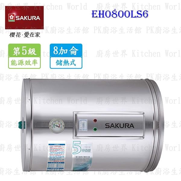 【PK廚浴生活館】 高雄 櫻花牌 EH0800LS6 8加侖 儲熱式 電熱水器 EH0800 實體店面 可刷卡