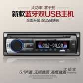 CD機 12V24V通用貨車載藍芽MP3插卡收音機代錄音機汽車音響CD主機DVD