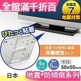 【液晶電視 抗震黏著墊】日本 電腦LED螢幕 防傾倒 學生宿舍租屋族【小福部屋】