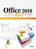 (二手書)Office 2010入門&職場的整合應用