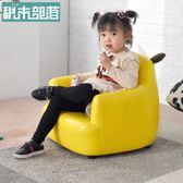 落兒童小沙發女孩公主可愛卡通椅子男孩懶人座椅迷你寶寶椅  熊熊物語