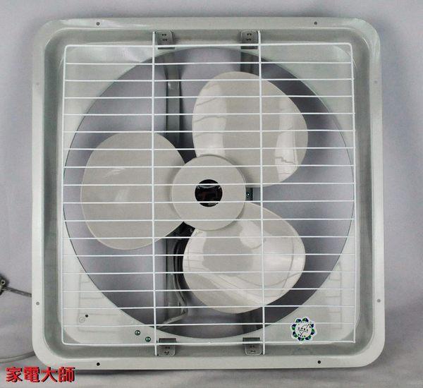 家電大師 雙燕牌 16吋 吸排兩用通風扇 通風機/排風扇/抽風扇 F-16 台灣製造【全新 保固一年】