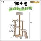 貓之豆[T1貓跳台貓抓板,高度115cm](免運)