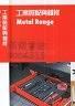 二手書R2YB 2016年1月《WURTH 工業裝配與維修Metal Range