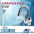 HCG 和成 KF580T 生物能科技廚房龍頭 檯面式 -《HY生活館》水電材料專賣店
