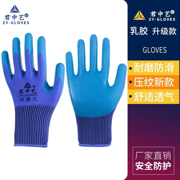 手套勞保 耐磨工作塑膠帶膠浸膠乳膠防滑勞動工地膠皮橡膠手套 中秋特惠