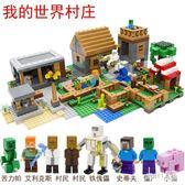 我的世界積木村莊房子拼裝兒童玩具益智拼圖小顆粒男孩子 LR9079【Sweet家居】