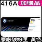 HP 416A W2042A 黃色 原廠碳粉匣 盒裝