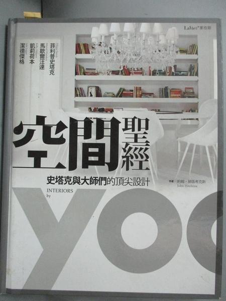【書寶二手書T2/設計_JKU】空間聖經-史塔克與大師們的頂尖設計_約翰.赫區考克斯