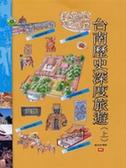 (二手書)台南歷史深度旅遊(上)