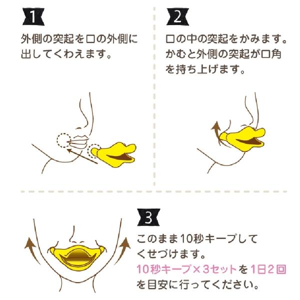 日本代購 日本進口 微笑練習器 矯正器 嘟嘟嘴 瘦臉神器 小臉 V臉 整人玩具 交換禮物 聖誕禮物