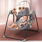 嬰兒電動搖搖椅哄娃神器寶寶搖籃床帶娃哄睡安撫椅躺椅【淘夢屋】