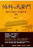 傾斜的天安門  關於中國的100個常識(新版)