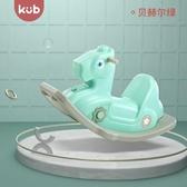 玩具 可優比兒童搖馬玩具寶寶木馬嬰兒搖搖馬大號加厚嬰兒1-2周歲禮物  城市科技DF