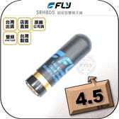 《飛翔無線3C》FLY SRH805 超短型雙頻天線│公司貨│子彈型4.5cm SMA接頭│手持對講機收發 攜帶方便