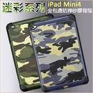 迷彩殼 蘋果 iPad mini1/2/3 iPad mini4 平板保護套 防摔 矽膠套 mini4 迷彩 背殼 全包邊 軟殼