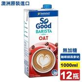 咖啡師燕麥奶 (無加糖) Sanitarium So Good 1000mlX12瓶 (澳洲原裝進口) 專品藥局【2018019】