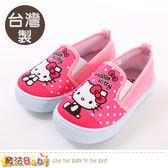 女童鞋 台灣製Hello kitty授權正版休閒布鞋 魔法Baby