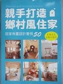 【書寶二手書T6/設計_EAW】親手打造鄉村風住家:居家佈置設計實例50_高木正裕