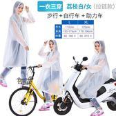 電瓶車雨衣成人正韓時尚男女透明電動摩托自行車兒童騎行加厚雨披