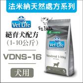 Vet Life法米納VDNS-16〔處方犬糧,絕育犬多重保健配方10kg內,2kg〕 產地:義大利