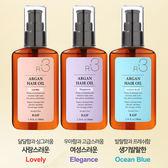 韓國 RAIP R3 菁粹摩洛哥阿甘油(100ml)有香款 3款可選【小三美日】免沖洗護髮