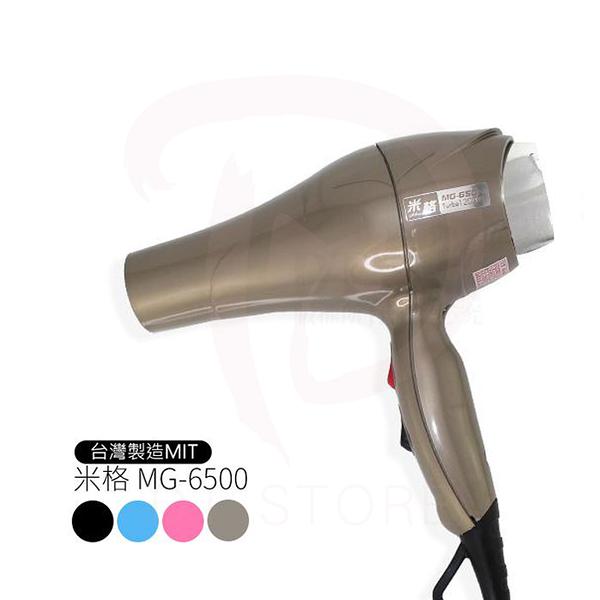 米格 頂級沙龍專用 台灣製造 靜音渦輪設計 吹風機 MG-6500【DT STORE】【1305006】