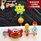 洗澡玩具寶寶歡樂吐泡泡浴室螃蟹泡泡機
