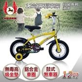《飛馬》12吋打氣專利童車-黃
