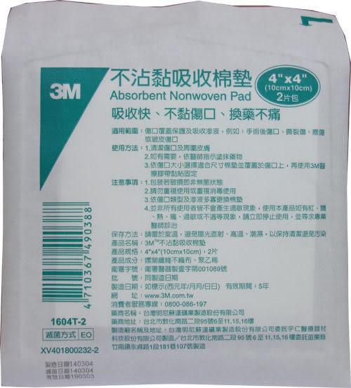 棉墊 3M不沾黏吸收棉墊4X4吋(10X10公分) 2片/包