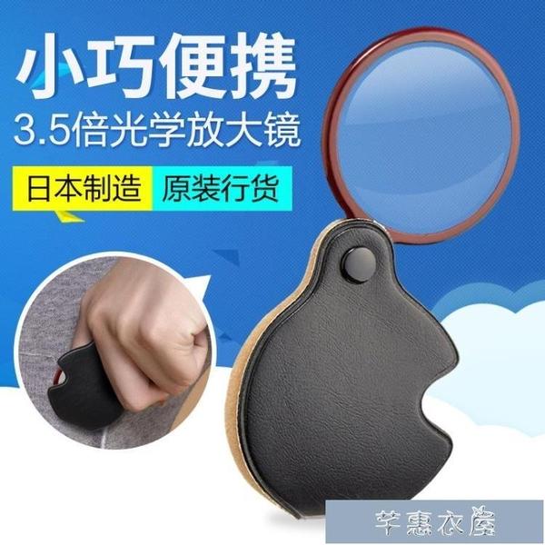 放大鏡VIXEN威信光學100折疊放大鏡3.5倍便攜式高清老人閱讀小巧10 快速出貨