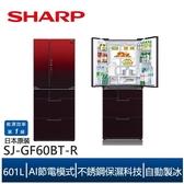 (福利品+基本安裝) SHARP夏普 SJ-GF60BT 日本原裝 601公升 六門 變頻冰箱