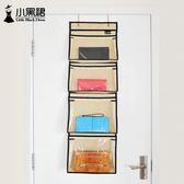 小黑裙門後牆壁布藝掛包袋小包包收納掛袋立體多層透明雜物儲物袋【快速出貨】