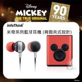 【A Shop】infoThink 迪士尼米奇90週年限定款 米奇藍牙耳機 (背面夾式設計)