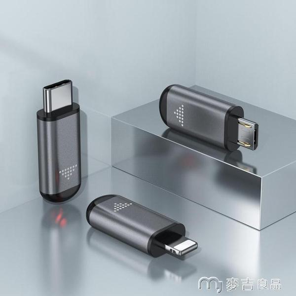 手機紅外線發射器蘋果安卓Type-C萬能遙控器頭華為小米oppo榮耀 麥吉良品