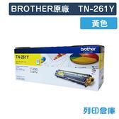原廠碳粉匣 BROTHER 黃色 TN-261 Y / 261Y /適用 BROTHER HL-3170CDW/MFC-9330CDW