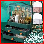 網紅化妝品收納箱【MS002】化妝品收納盒 保養品收納盒 日式和風手提化妝盒 收納盒 化妝品收納