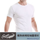【Crocodile鱷魚】純棉短袖男圓領衫/內衣/T恤/男性/男用/內著 100%精梳棉 舒適好穿 芽比 YABY 7881