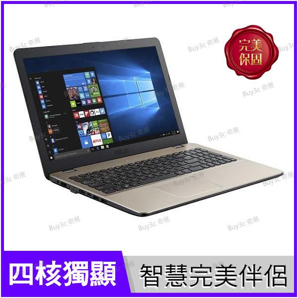 華碩 ASUS X542UQ-0111C8250U 金【送外接式燒錄機/i5 8250/15.6吋/NV 940MX 2G/Full-HD/Win10/Buy3c奇展】X542 X542U