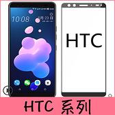 【萌萌噠】HTC Desire19+ / U19e 全屏滿版鋼化玻璃膜 彩色高清螢幕 防爆防指紋 鋼化貼膜螢幕膜
