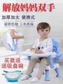 寶寶餐椅便攜式bb凳兒童餐椅可折疊嬰兒吃飯椅子家用餐桌學座椅 交換禮物 YYS