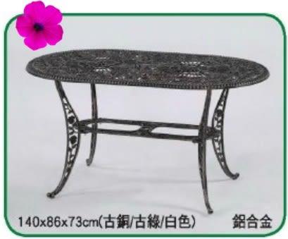 【南洋風休閒傢俱】戶外休閒桌系列-玫瑰橢圓桌 戶外桌  適民宿 餐廳 咖啡廳 (#20356)